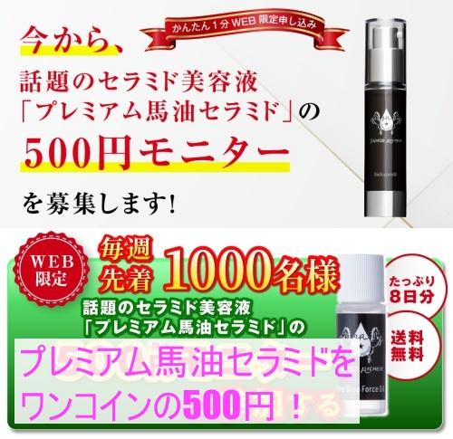 プレミアム馬油セラミドをワンコインの500円!